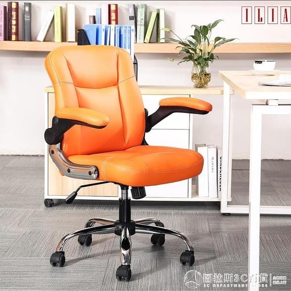 中背電腦椅辦公椅易收納職員椅工作椅家用書房椅皮轉扶手可掀起  圖拉斯3C百貨