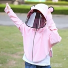 兒童防曬衣女夏季紫外線冰絲防曬服罩衫男童女童透氣薄款開衫外套 一米陽光