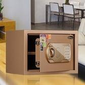 保險箱 - 家用25ES保險箱 聖誕禮物