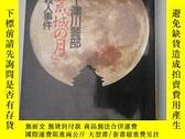 二手書博民逛書店西村京太郎罕見日文原版小說 32k 頁數210Y242674 日本 出版2003