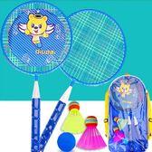 兒童羽毛球拍3-12歲小學生初學者超輕鋁合金短桿羽毛球拍雙拍玩具 小巨蛋之家