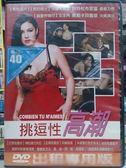 挖寶二手片-J03-009-正版DVD【挑逗性高潮】-莫妮卡貝露琪