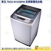 東元 TECO W1038FW 定頻單槽洗衣機 10KG 全自動 小家庭 洗衣機
