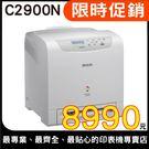 EPSON C2900N 彩色網路高速雷射印表機