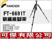 FANCIER FT-6691T 碳纖維腳架 輕量三腳架 承載8kg 無雲台 周年慶特價 可傑