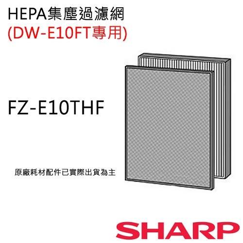 【夏普SHARP】HEPA集塵過濾網(DW-E10FT-W專用)FZ-E10THF