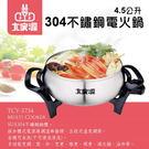 【居家cheaper】《免運費》★大家源★ 4.5L #304不鏽鋼電火鍋★ TCY-3734