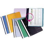 奇奇文具~HFPWP 超聯捷透明夾~LW320 透明夾藍、黑、紅、綠、黃、灰可 五個