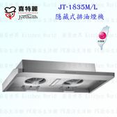【PK廚浴生活館】高雄喜特麗 JT-1835L 隱藏式排油煙機 JT-1835  實體店面 可刷卡