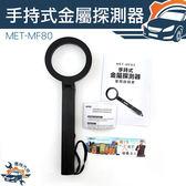 [儀特汽修]手持金屬探測儀 攜帶式 安全搜查偵測器  測量工具 高敏靈敏度 安全檢查 MET-MF80