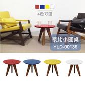 【YOI傢俱】泰比三腳邊桌-藍