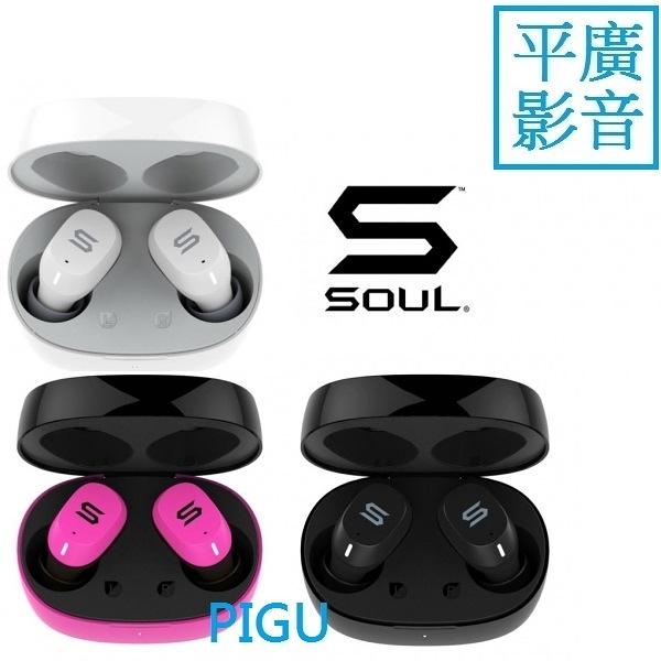 平廣 門市展售中 SOUL EMOTION 2 藍芽 真無線 耳機 公司貨保一年 可單獨用/最長18小時