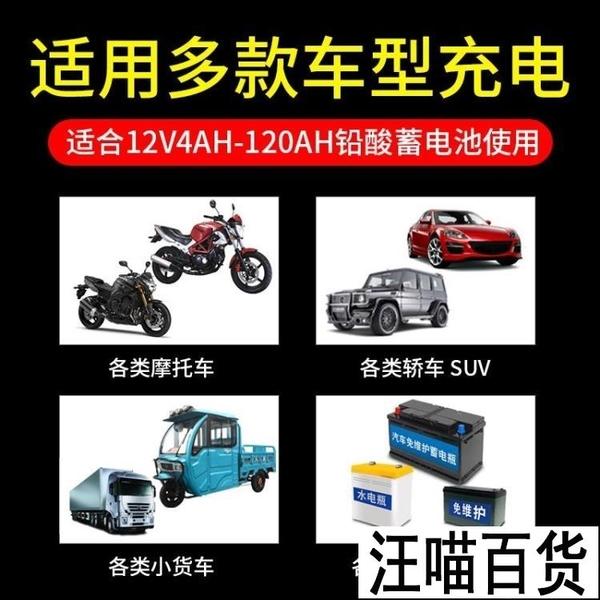 汽車電瓶充電機12V24V6A200A通用快充純銅大功率摩托車電池充電器 (快出)