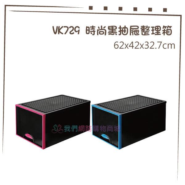 【我們網路購物商城】聯府 VK729 時尚黑抽屜整理箱 置物箱 置物櫃 收納櫃