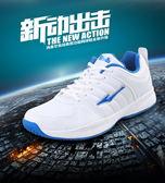 專業網球鞋 新動出擊男鞋耐磨減震透氣運動鞋跑步鞋   預購7天+現貨