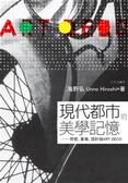 (二手書)現代都市的美學記憶-符號、象徵、設計與ARTDECO
