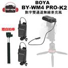 [贈自拍棒] BOYA 博雅 無線麥克風 BY-WM4 PRO-K2 無線麥克風接收+2發射 公司貨