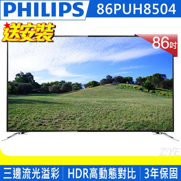 《送壁掛架及安裝》PHILIPS飛利浦 86吋86PUH8504 4K HDR聯網情境光源顯示器(贈數位電視接收器)