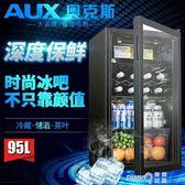 奧克斯冰吧單門小冰箱家用小型客廳辦公室玻璃門飲料保鮮茶葉冷藏CY  【PINKQ】