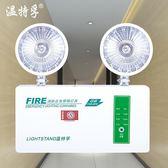 雙頭消防應急燈 新國標安全出口led停電充電照明燈緊急疏散指示燈 春生雜貨