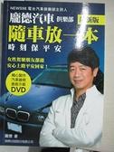 【書寶二手書T1/科學_G2G】龐德汽車俱樂部:隨車放一本! 時刻保平安_龐德