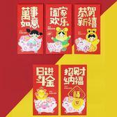 【10個】紅包卡通紅包利是封過年紅包袋【極簡生活館】