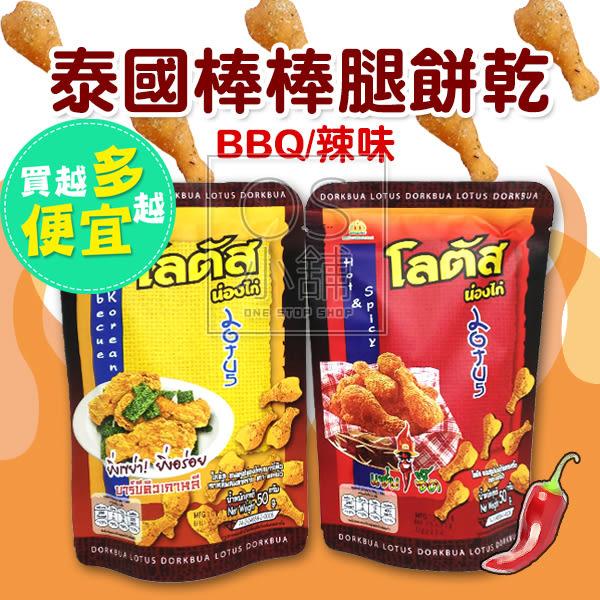 泰國 小當家棒棒腿餅乾 50g 辣味/BBQ (OS小舖)