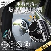 普特車旅精品【CO0155】汽車二排後視鏡後排座輔助鏡小圓鏡盲點鏡後排倒