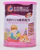 安博氏 麥氏 亞歷山大1-4歲幼兒成長奶粉(1600公克/罐) 羊奶添加