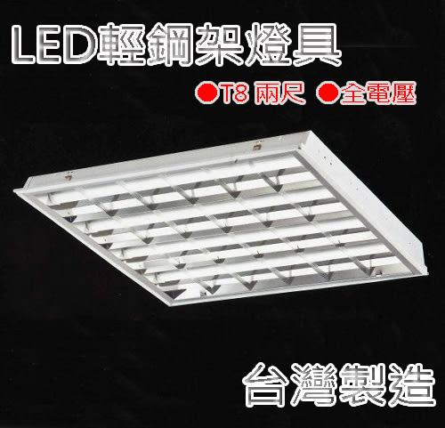 【燈王的店】《台灣製LED輕鋼架燈具》T8 2尺 四管 全電壓輕鋼架燈具(燈管另購)☆LED2441-N