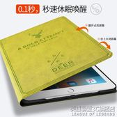 iPad4保護套蘋果iPad2保護套平板iPad3保護殼超薄全包邊卡通簡約