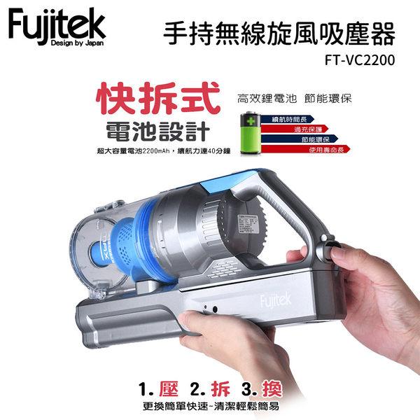 8/16-8/19優惠下殺超強吸塵器 Fujitek 富士電通 手持無線旋風吸塵器 FT-VC2200