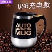 自動攪拌杯 全自動攪拌杯usb充電款懶人水杯便攜磁化杯子電動磁力旋轉咖啡杯 夢藝