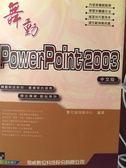 (二手書)舞動PowerPoint 2003中文版