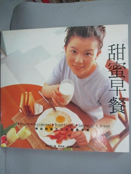 【書寶二手書T9/餐飲_ORZ】甜蜜早餐_陳妍希