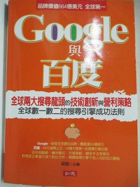 【書寶二手書T1/財經企管_IKQ】Google 與百度_原價320_梁誠