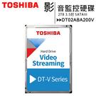 TOSHIBA 2TB 3.5吋 SATAIII 5400轉AV影音監控硬碟 三年保固(DT02ABA200V)