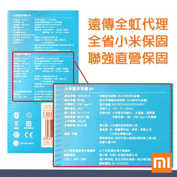 免運費【台灣公司貨、聯強保固】小米藍牙耳機 Air【全台唯一非水貨】挑戰水貨 iphone8 XR XS Max
