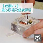 【進階DIY】錶芯原理及組裝課程