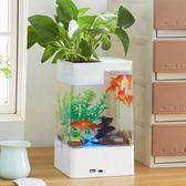 自潔魚缸免換水懶人迷你小型亞克力塑料缸辦公桌面透明斗魚缸創意 創想數位DF