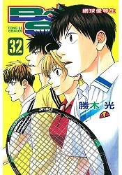 Baby Steps ~ 網球優等生32