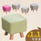 【IDEA】買1送1-方形亞麻布實木腳椅凳(布面可拆洗 / 座椅更平穩條紋