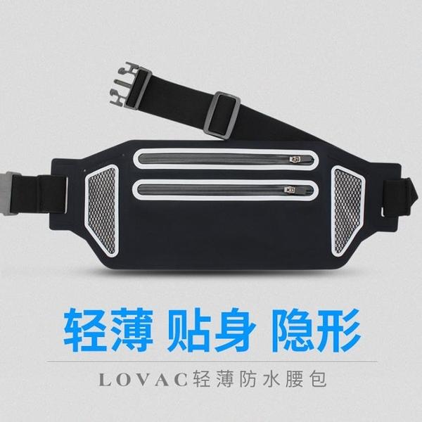 運動手機腰包隱形多功能戶外男女健身跑步裝備貼身輕薄小腰帶防水 印象家品