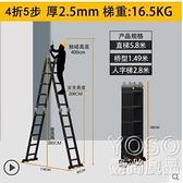 梯子 家用梯子折疊伸縮梯多功能閣樓升降梯鋁合金人字梯工程梯加厚便攜 快速出貨YJT