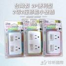 【珍昕】台灣製 3變2轉換型2切2座節能小壁插 顏色隨機(長約10cmx高約5.5cm)/壁插/節能