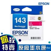 EPSON 143 高印量XL 紅色墨水匣 C13T143350 紅色 原廠墨水匣 原裝墨水匣 墨水匣 印表機墨水匣