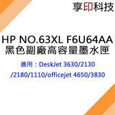 【享印科技】HP NO.63XL / F6U64AA 黑色副廠高容量墨水匣 適用 DeskJet 3630/2130/2180/1110/officejet 4650/3830