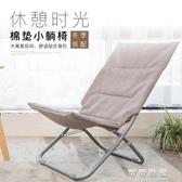 加厚午休辦公室折疊椅子小型便攜躺椅折疊午休宿舍家用單人棉墊款YJT  【快速出貨】