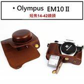 《7color camera》短焦 豪華版 直充 直取電池 OLYMPUS E-M10 一代 二代 三代 EM10  專用皮套 長肩背帶