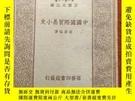 二手書博民逛書店罕見中國國際貿易小史Y244468 侯厚培 商務印書館。